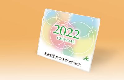 マルチソフトカレンダー
