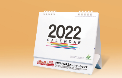 5連エコ レインボーカレンダー(B6)