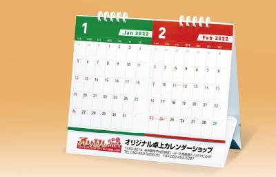 セパレートエコカレンダー(A5)