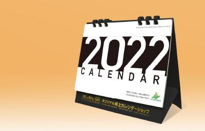 シンプルエコカレンダー(B6)