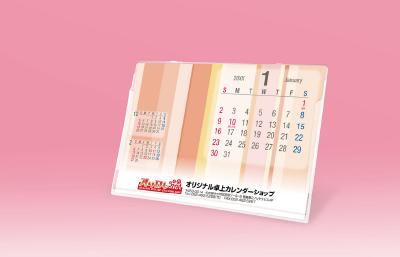 B6ソフトカレンダー