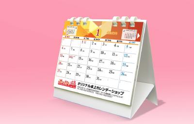 グリーンエコカレンダー(A6)