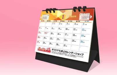 グリーンエコカレンダー(B6)