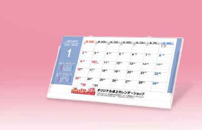 パノラマサイズカレンダー