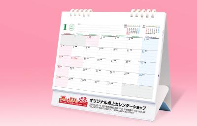 5連エコ レインボーカレンダー(A5)